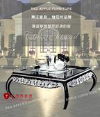[紅蘋果傢俱] CT-06 新古典大茶几歐式 法式 奢華 彩繪 茶几 桌子 裝飾桌 造型桌 咖啡桌 工廠直營