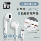 【Songwin】蘋果Lightning 可充電 立體聲有線耳機(可邊聽邊充電)