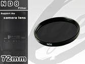 EGE 一番購】數碼相機專業用 ND8 72mm減光鏡【適合拍攝瀑布 流水 可減3格快門數】