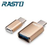 【RASTO】RX5 Type C 鋁製轉接頭雙入組