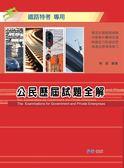 (二手書)公民-歷屆試題全解-鐵路特考專用