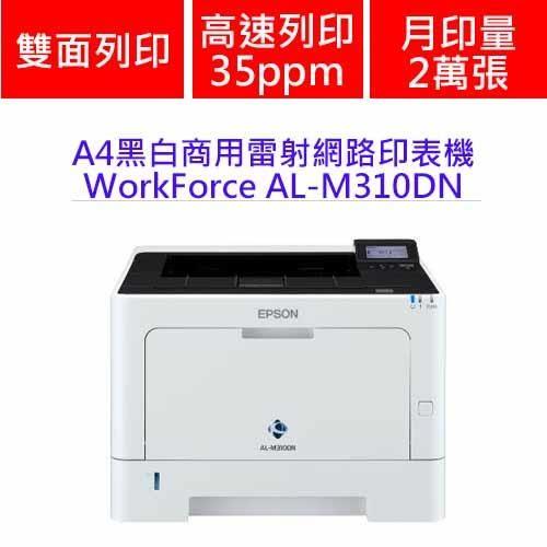 A4黑白商用雷射網路印表機 WorkForce AL-M310DN【送伊萊克斯冰沙果汁機】