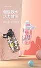 太空杯 JEKO兒童運動水杯tritan便攜杯子太空杯直飲塑料男女學生