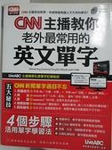 【書寶二手書T5/語言學習_KCU】CNN主播教你老外最常用的英文單字_希伯崙編輯部
