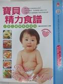 【書寶二手書T2/保健_DPP】寶貝精力食譜-0至2歲寶寶副食品_媽媽寶寶雜誌