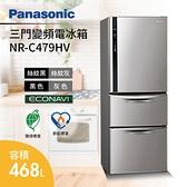 【24期0利率+基本安裝+舊機回收】Panasonic 國際 NR-C479HV 變頻 468L 鋼板 三門冰箱 電冰箱 公司貨