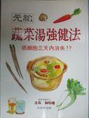 【書寶二手書T6/養生_KRS】元祖蔬菜湯強健法_立石和