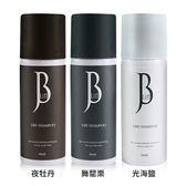 JBLIN 植萃乾洗髮霧 60ml 夜牡丹/光海鹽/舞罌栗【BG Shop】3款供選