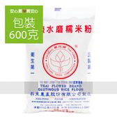 糯米粉600g/包,無添加防腐劑