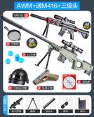 兒童吃雞玩具全套裝備武器和平awm精英98k狙擊槍真人水彈搶男孩槍 樂印百貨