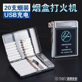 usb煙盒充電打火機 20支裝金屬不銹鐵超薄香菸盒便攜自動個性密封 溫暖享家