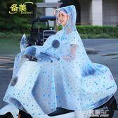 雨衣電動電瓶摩托車雨衣男女成人騎行韓國時尚自行車單人防水透明雨披 電購3C