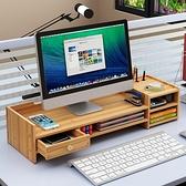 電腦顯示器增高架子支底座屏辦公室用品桌面收納盒鍵盤整理置物架 ATF 夏季新品