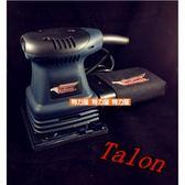 達龍 TALON TA8405 附集塵裝置 砂紙機 散打 磨平機