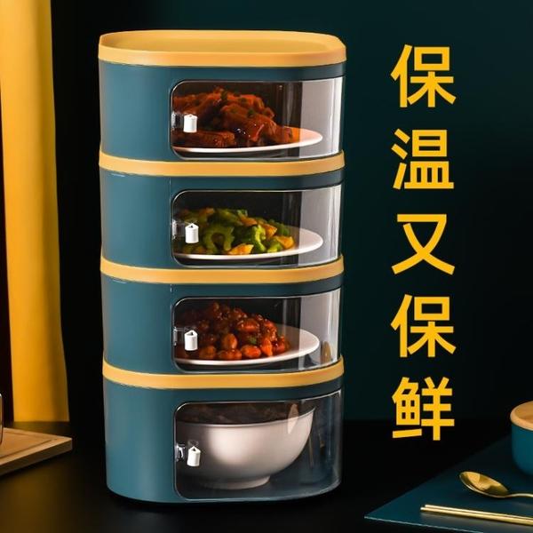 多功能保溫菜罩多層飯菜防塵家用防蒼蠅餐桌放剩菜食物罩子神器 青木鋪子