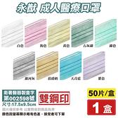 永猷 雙鋼印 醫療口罩 顏色任選 (粉色/紫色/黃色/石灰綠/天青藍/伯爵奶/白色/銀河灰/綠) 50入/盒
