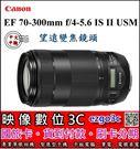 《映像數位》CANON EF 70-300mm f/4-5.6 IS II USM  望遠變焦鏡頭【平輸】***