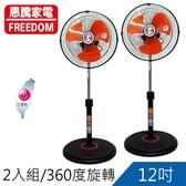 【超值二入組】惠騰12吋360度旋轉立扇 / 電風扇 / 涼風扇(FR-1258*2)