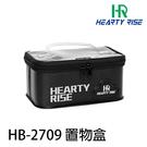 漁拓釣具 HR HB-2709 [置物盒]