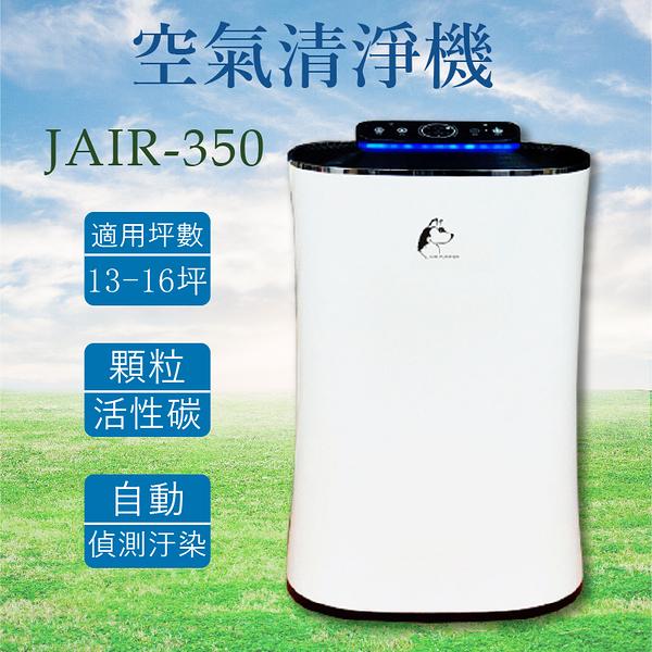 居家嚴選~JAIR-350 負離子空氣清淨機 空氣淨化器 抑菌器 自動偵測煙霧 四重過濾 塵螨 過濾器