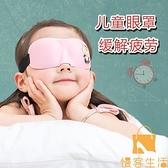 兒童眼罩學生睡眠專用遮光可愛生肖卡通睡覺助眠透氣3D立體【慢客生活】
