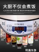 電飯煲  智能電飯煲小型多功能家用迷你煮飯鍋1-4人全自動電飯鍋 igo阿薩布魯