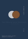 月亮與六便士【城邦讀書花園】