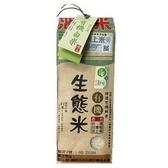 【陳協和】有機生態米-白米1.5kg/包