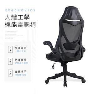 預購【STYLE 格調】賽斯4段式升降調節腰托工學電腦椅-耐重120KG黑色