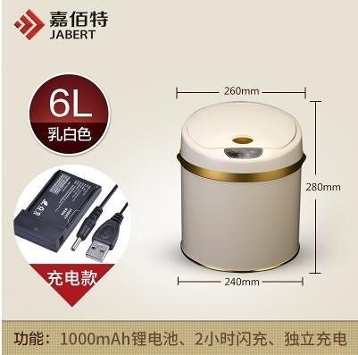 嘉佰特自動感應垃圾桶家用電動智能衛生間廚房客廳有蓋創意【6L乳白色 充電款】