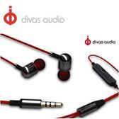 Divas DV-2093入耳式耳機  夕陽紅