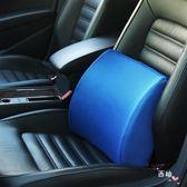 車用頭枕彈記憶棉腰枕腰墊辦公室椅子腰靠汽車靠背座椅護腰靠墊 萊爾富免運