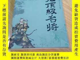 二手書博民逛書店宋罕見頂級名將8994 龐仁芝,龐博,張愛平著 花山文藝出版社