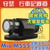 Mio M555 PLUS【內附防水線 送 32G+X型車架+Z型】金剛王 機車專用 行車記錄器