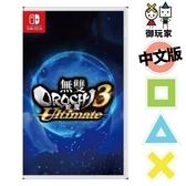 ★御玩家★NS Switch 無雙 OROCHI 蛇魔 3 Ultimate 中文版[NS20276]