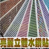 【威力鯨車神】亮麗立體水鑽貼紙_3片組(單顆直徑6mm)紫色