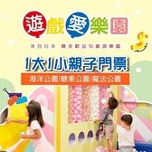 【全台多點】遊戲愛樂園海洋公園/糖果公園/魔法公園1大1小親子門票(2張)