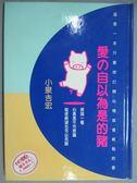 【書寶二手書T5/心靈成長_GPW】愛的自以為是的豬_小泉吉宏