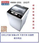 【HERAN禾聯】 HWM-1531 15KG全自動洗衣機 原廠公司貨 含運費 😈下單前先確認是否有貨