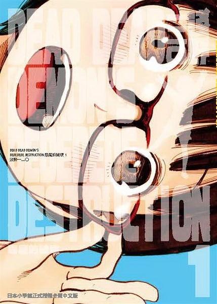 DEAD DEAD DEMON'S DEDEDEDE DESTRUCTION惡魔的破壞(1)