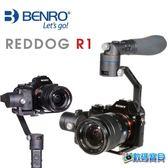 【附贈支撐架】BENRO百諾 REDDOG R1  三軸穩定器 微單眼 手持穩定器  【勝興公司貨】
