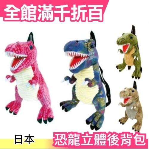 日本正版 擬真可愛恐龍立體造型 後背包 侏羅紀恐龍背包 輕量 萬聖節 兒童小孩 吸睛【小福部屋】