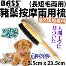 【培菓平價寵物網】美國Bass》天然豬鬃軟毛梳(短毛犬貓適用)-5.5cm*23cm