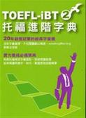 (二手書)TOEFL-IBT托福進階字典(2)