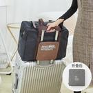 旅行袋 防水可折疊可套拉桿箱旅行包旅游包女輕便大容量手提行李包旅行袋【快速出貨八折搶購】