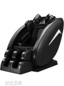 按摩椅 按摩椅家用全自動揉捏多功能小型電動太空艙智慧全身沙發按摩器 mks雙12