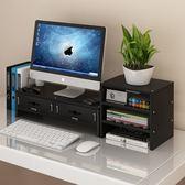 電腦顯示器屏增高架桌面辦公室雙層整理收納墊高液晶台式置物架子【紅人衣櫥】