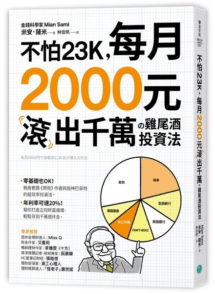 不怕23K,每月2000元滾千萬の雞尾酒投資法【城邦讀書花園】