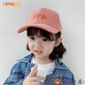 兒童遮陽帽棒球帽寶寶小孩鴨舌帽子男童女童【淘夢屋】