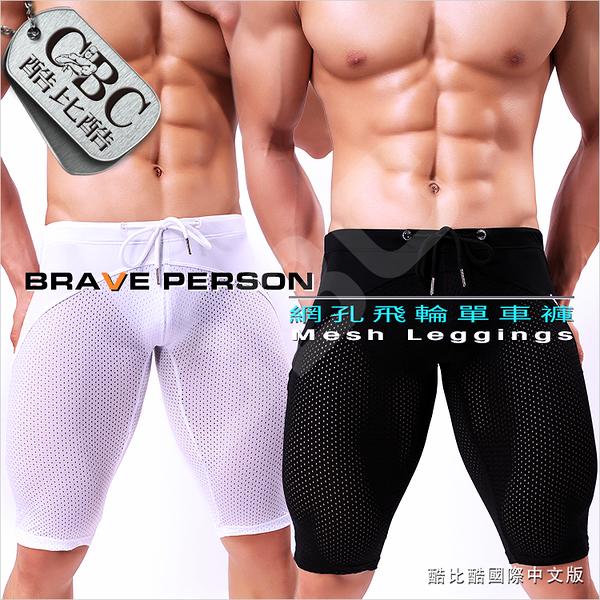 BRAVE PERSON網孔飛輪單車褲SP0003